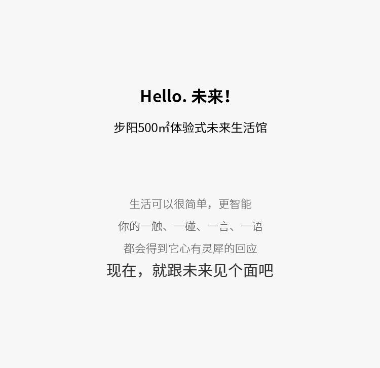 步阳体验式展馆(1)_02.jpg