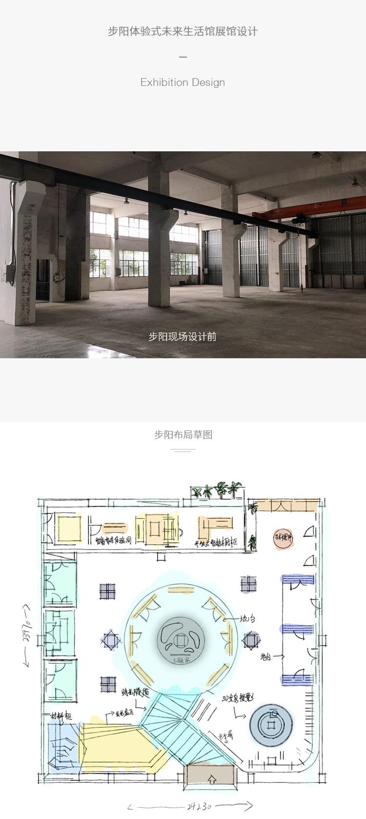 步阳体验式展馆(1)_04.jpg