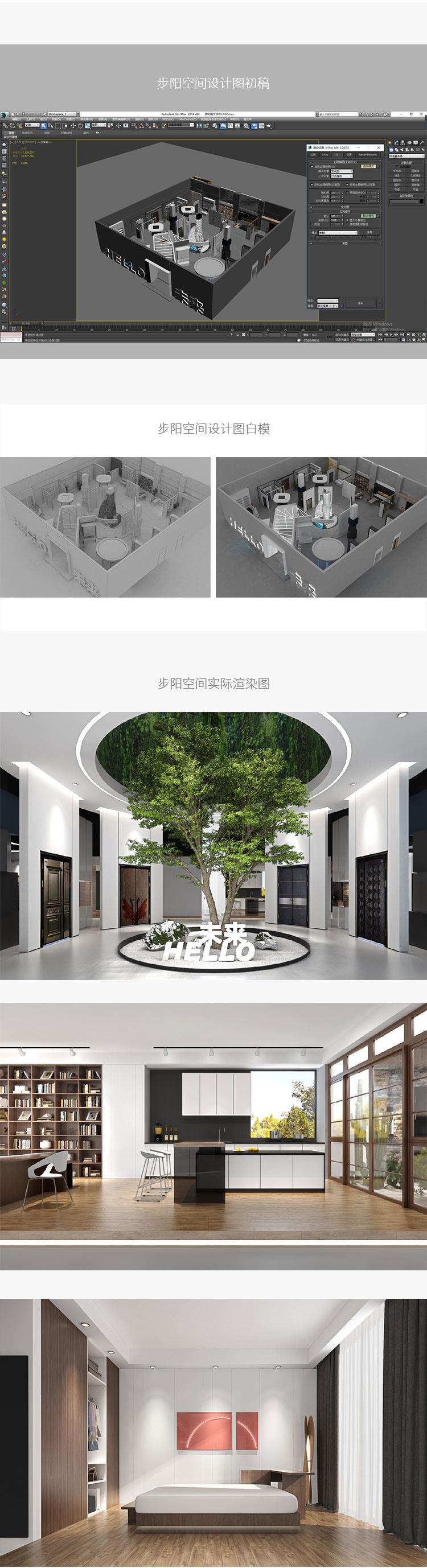 步阳体验式展馆(1)_05.jpg