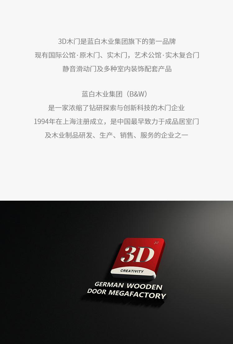 3D木门_01_02.jpg